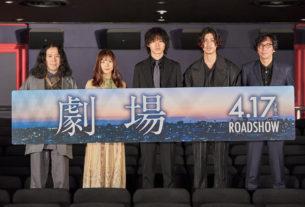 左から又吉直樹、松岡茉優、山﨑賢人、寛 一 郎、行定勲監督