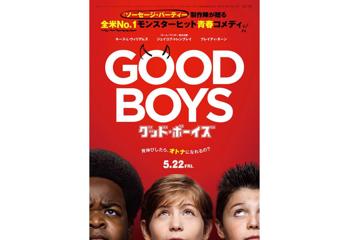 映画『グッドボーイズ』ポスタービジュアル