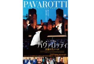 映画『パヴァロッティ 太陽のテノール』ポスタービジュアル
