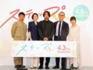 左から飯塚健監督、広末涼子、山田孝之、國村 隼、伊藤沙莉