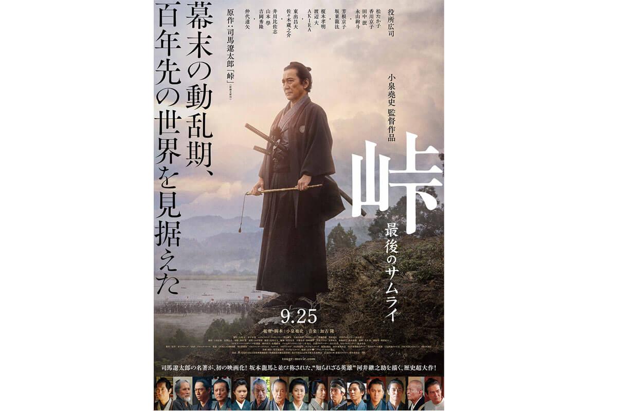 映画『峠 最後のサムライ』ポスタービジュアル