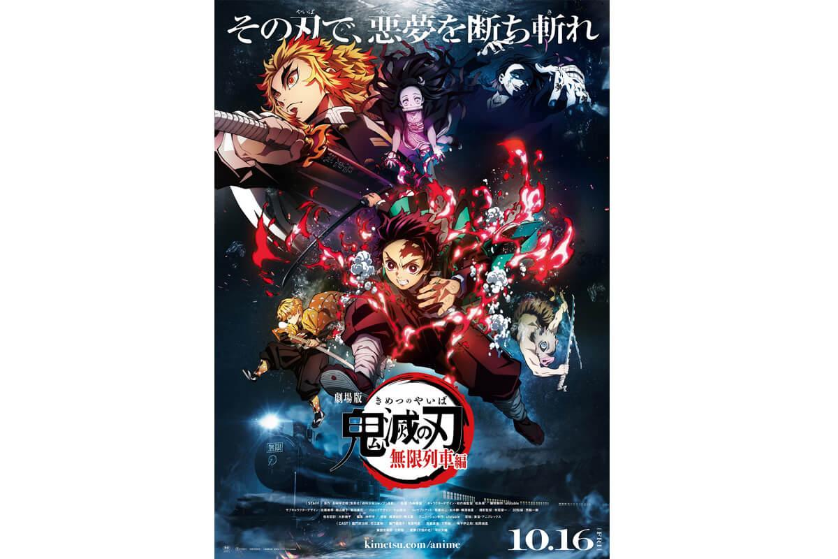映画『劇場版「鬼滅の刃」無限列車編』キービジュアル第一弾