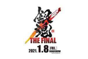 映画『銀魂 THE FINAL』ロゴ