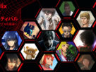 「Netflix アニメフェスティバル2020」本日開催!