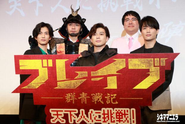 前列左から渡邊圭祐、新田真剣佑、鈴木伸之、後列左からマヂカルラブリー野田クリスタル、村上