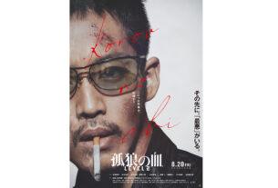 映画『孤狼の血 LEVEL2』ティザービジュアル!