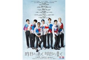 映画『昨日より赤く明日より青く-CINEMA FIGHTERS project-』ポスタービジュアル