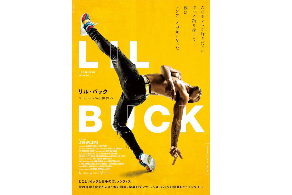 映画『リル・バック ストリートから世界へ』ポスタービジュアル
